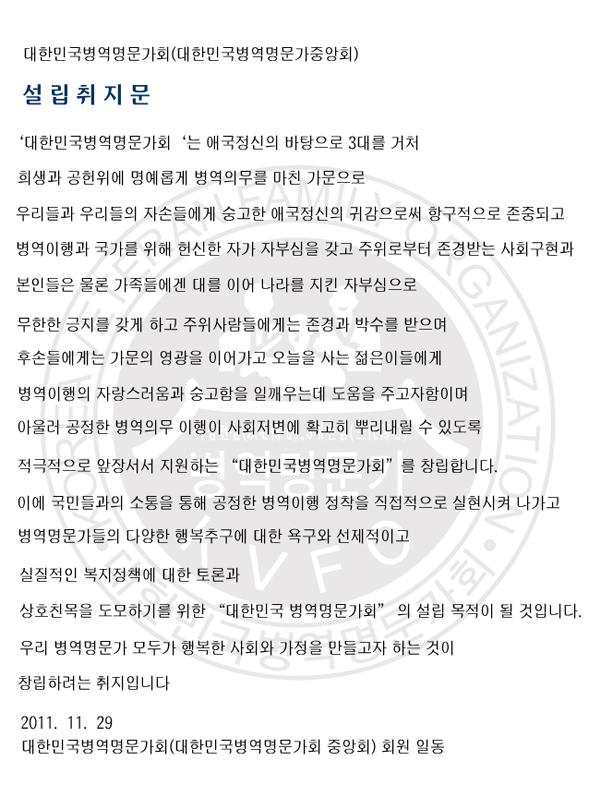 대한민국병역명문가회 설립취지문